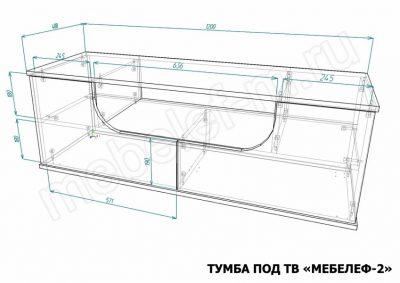 Размеры тумбы под ТВ Мебелеф-2