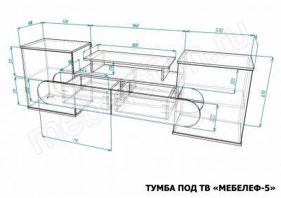 Размеры тумбы под ТВ Мебелеф-5