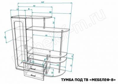 Размеры тумбы под ТВ Мебелеф-8