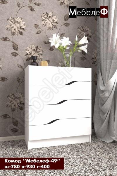 комод Мебелеф-49 белый глянец