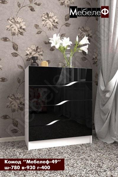 комод Мебелеф-49 черный глянец