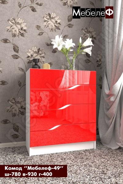 комод Мебелеф-49 красный глянец