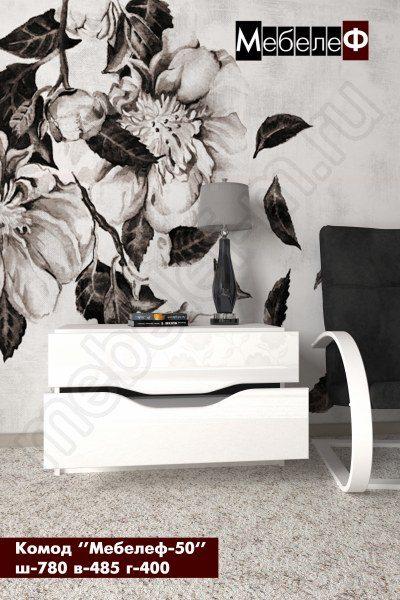 комод Мебелеф-50 белый глянец