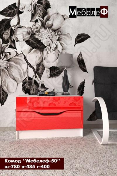 комод Мебелеф-50 красный глянец