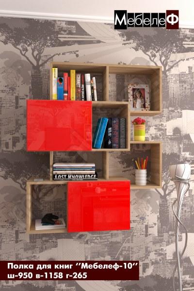 полка для книг Мебелеф-10 красный глянец