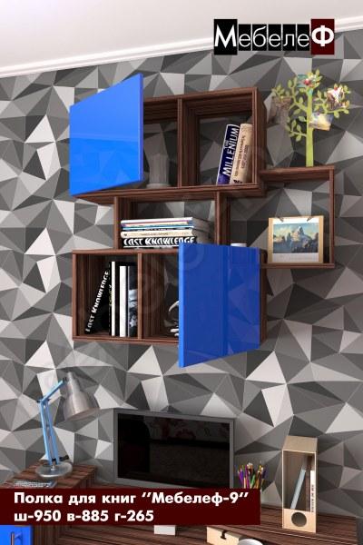 полка для книг Мебелеф-9 синий глянец о