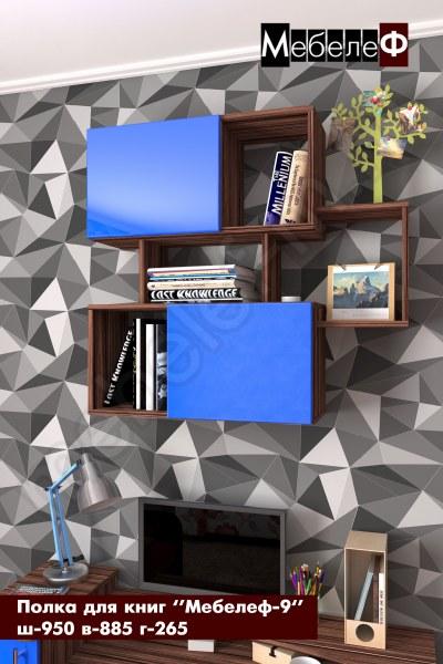полка для книг Мебелеф-9 синий глянец