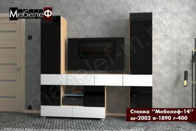 стенка Мебелеф-14 черный-белый глянец