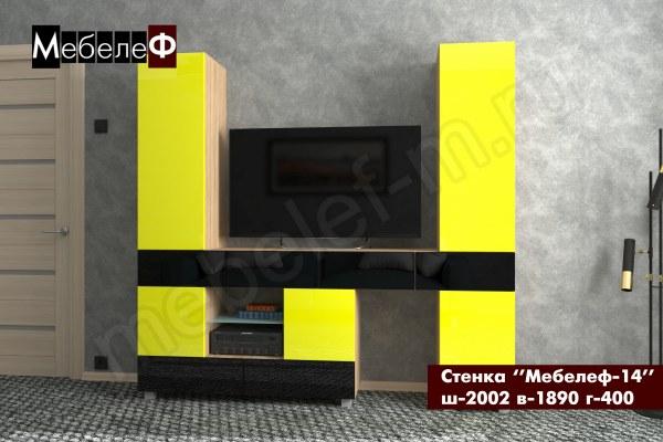 стенка Мебелеф-14 желтый-черный глянец