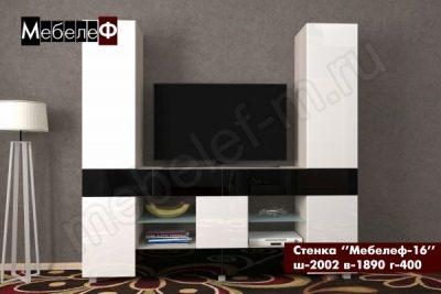 стенка Мебелеф-16 белый-черный глянец