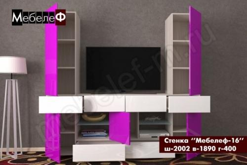 стенка Мебелеф-16 фиолетовый-белый глянец