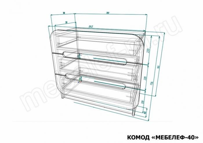 Комод Мебелеф 40 размеры
