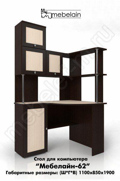 Стол для компьютера Мебелайн 62
