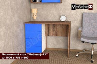 письменный стол Мебелеф-12 синий глянец