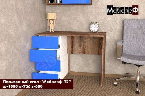 письменный стол Мебелеф-12 синий глянец открытый