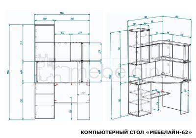 размеры компьютерного стола Мебелайн 62