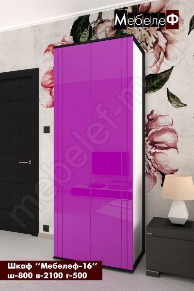 шкаф Мебелеф 16 фиолетовый глянец