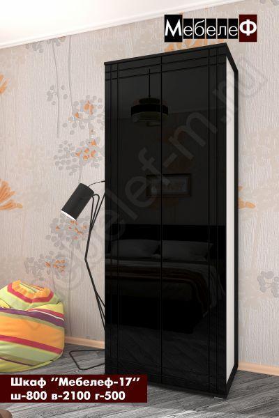 шкаф Мебелеф 17 черный глянец
