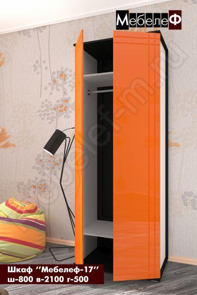 шкаф Мебелеф 17 оранжевый глянец открытый