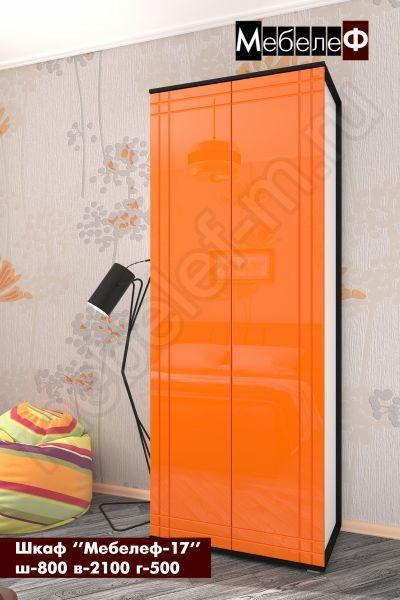 шкаф Мебелеф 17 оранжевый глянец