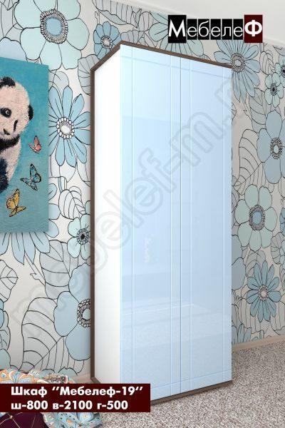 шкаф Мебелеф 19 голубой глянец