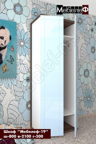 шкаф Мебелеф 19 голубой глянец открытый