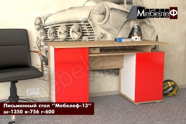 письменный стол Мебелеф 13 красный глянец