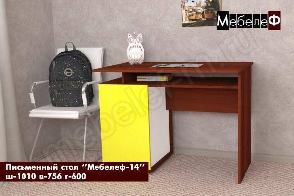 письменный стол Мебелеф 14 желтый глянец