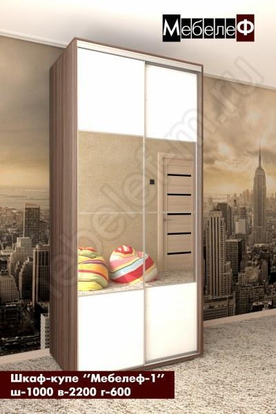 шкаф купе Мебелеф 1 белый глянец зеркало