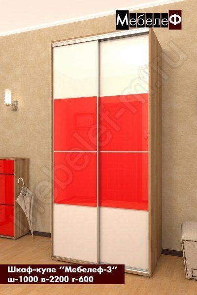 шкаф купе Мебелеф 3 белый красный глянец