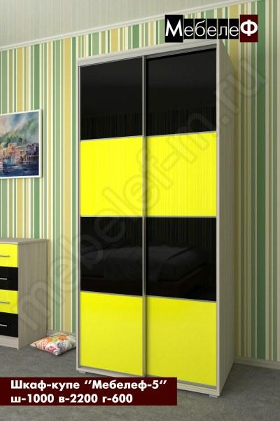 шкаф купе Мебелеф 5 желтый черный глянец