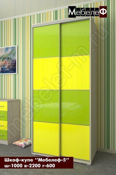 шкаф купе Мебелеф 5 желтый зеленый глянец