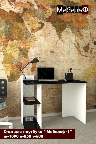 стол для ноутбука Мебелеф 1 черный глянец