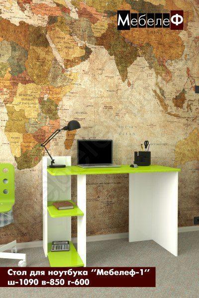 стол для ноутбука Мебелеф 1 зеленый глянец
