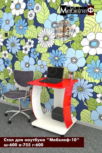 стол для ноутбука Мебелеф 10 белый   красный глянец