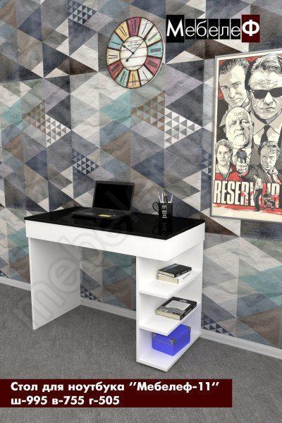 стол для ноутбука Мебелеф 11 белый   черный глянец