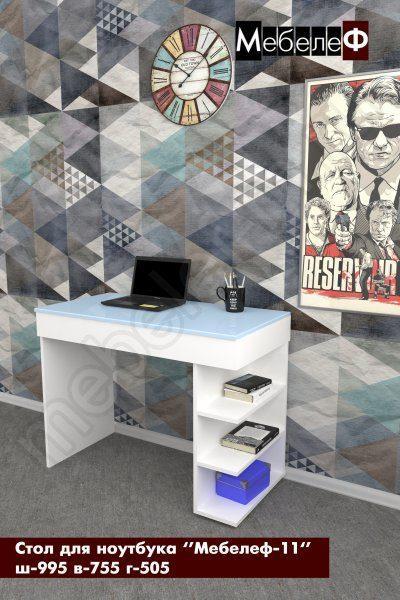 стол для ноутбука Мебелеф 11 белый   голубой глянец