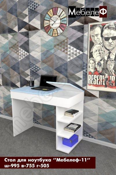 стол для ноутбука Мебелеф 11 белый   голубой глянец о