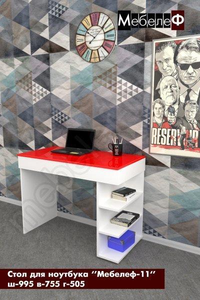 стол для ноутбука Мебелеф 11 белый   красный глянец
