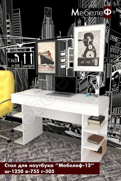 стол для ноутбука Мебелеф 12 белый   белый глянец
