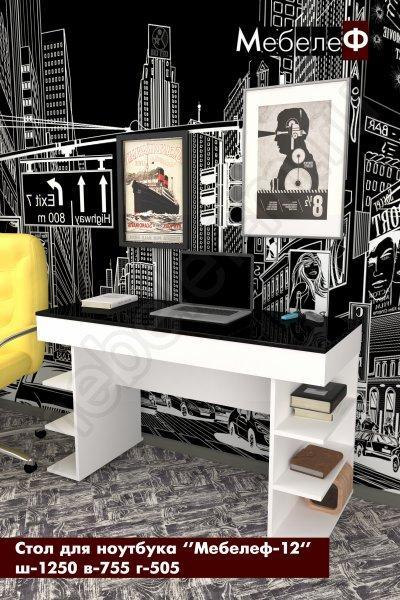 стол для ноутбука Мебелеф 12 белый   черный глянец