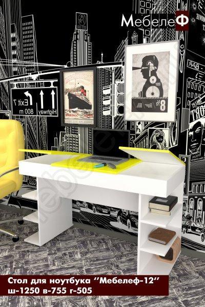 стол для ноутбука Мебелеф 12 белый   желтый глянец о