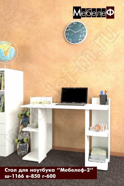 стол для ноутбука Мебелеф 2 белый глянец