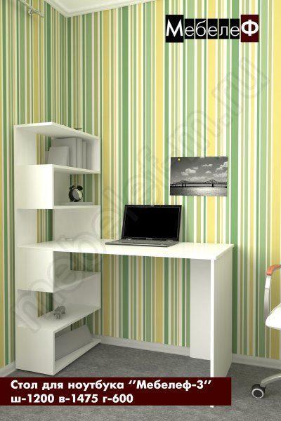 стол для ноутбука Мебелеф 3 белый   белый глянец
