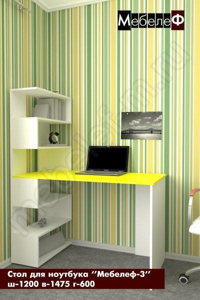 стол для ноутбука Мебелеф 3 белый   желтый глянец