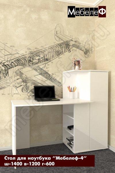 стол для ноутбука Мебелеф 4 белый   белый глянец