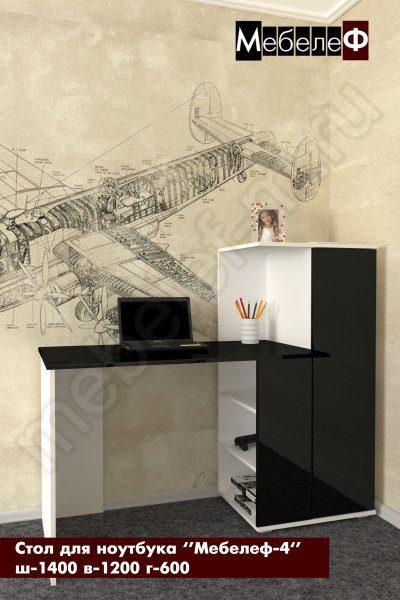 стол для ноутбука Мебелеф 4 белый   черный глянец