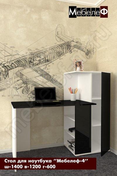 стол для ноутбука Мебелеф 4 белый   черный глянец о