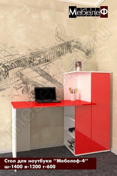 стол для ноутбука Мебелеф 4 белый   красный глянец
