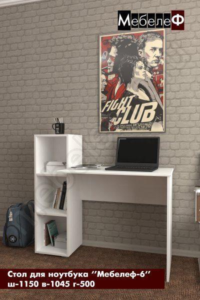 стол для ноутбука Мебелеф 6 белый   белый глянец